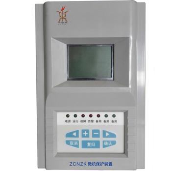 微机综合保护测控装置ZCNZK-300
