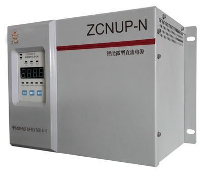 智能微型直流电源ZCNUP-N60,ZCNUP-N100